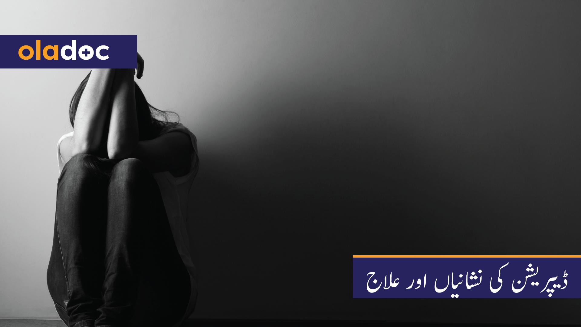 depression-ki-nishanian-aur-ilaj
